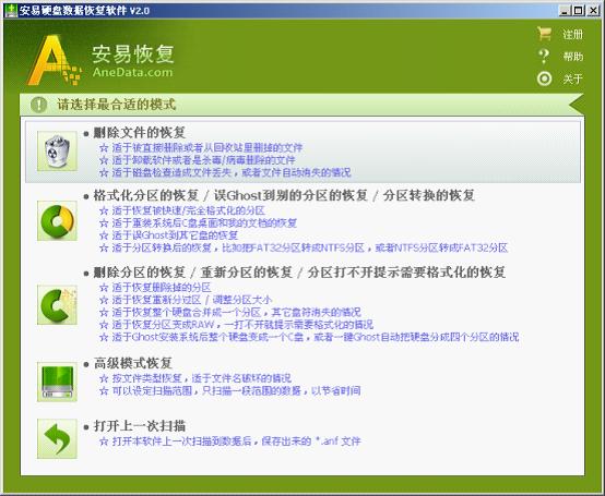 安易硬盘数据恢复软件1